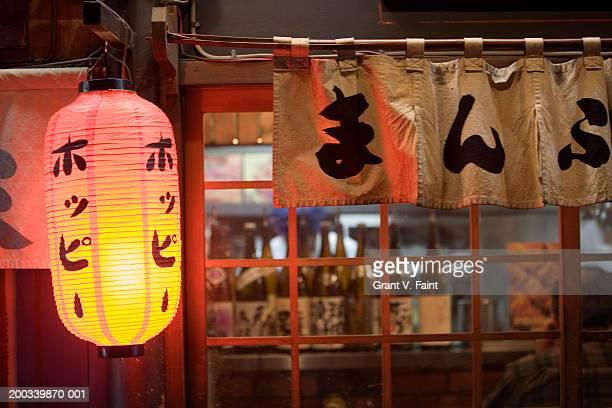 Japan, Tokyo, noodle shop exterior, night