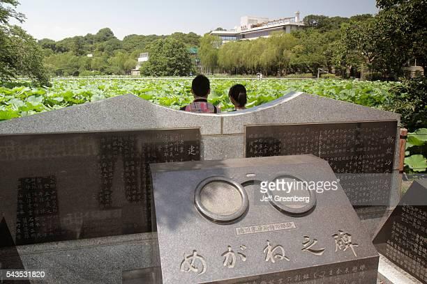 Japan Tokyo Ueno Park Uenokoen Shinobazu Pond water lilies flora nature Bentendo Hall shrine memorial man woman couple
