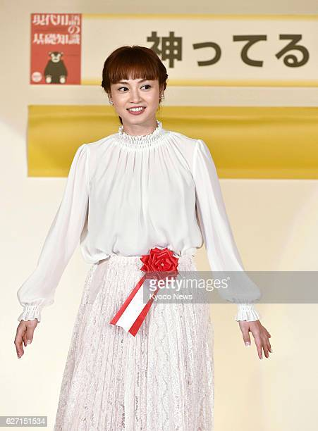 Japanese actress Airi Taira the fiancee of Inter Milan defender Yuto Nagatomo attends the annual buzzword award ceremony in Tokyo on Dec 1 2016...