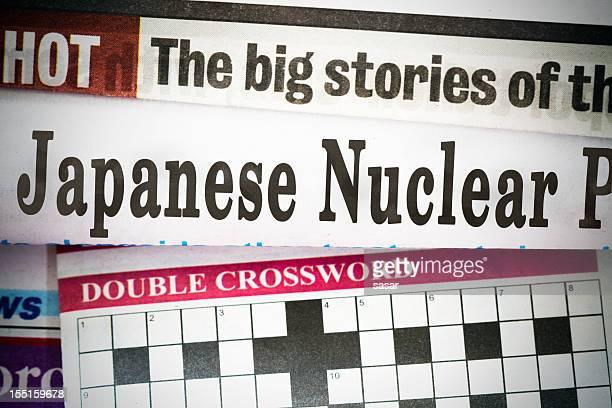 日本原子力発電所