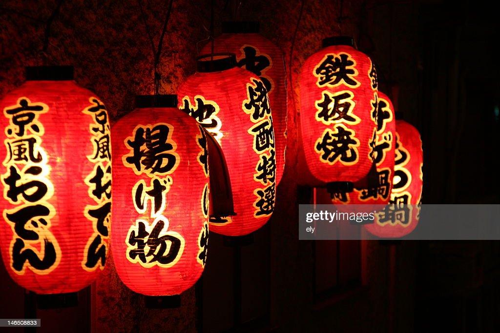 Japanese paper lanterns at night, Kioto, Japan : Stock Photo