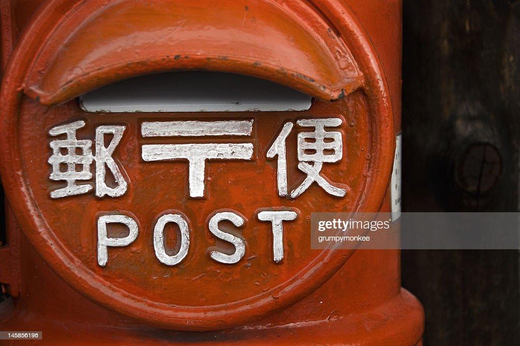 Japanese postbox : Stock Photo