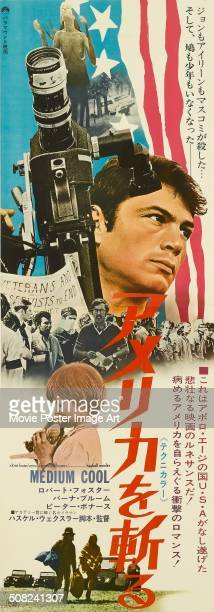 A Japanese poster for Haskell Wexler's 1969 drama 'Medium Cool' starring Robert Forster