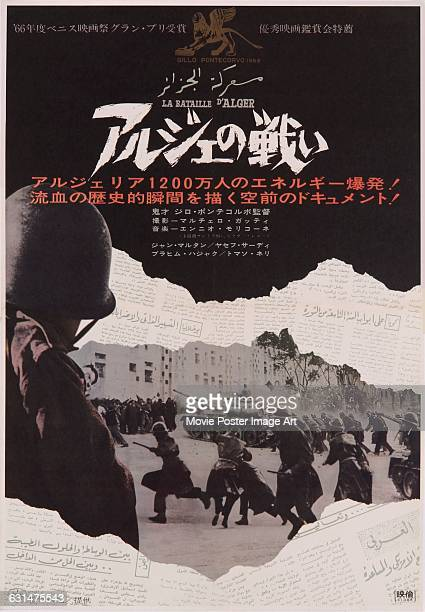 A Japanese poster for the 1966 ItalianAlgerian film 'La Battaglia di Algeri' or 'The Battle of Algiers' directed by Gillo Pontecorvo