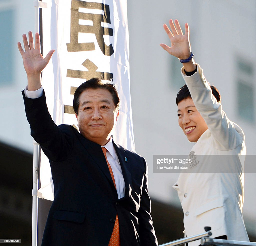 Japanese Prime Minister <a gi-track='captionPersonalityLinkClicked' href=/galleries/search?phrase=Yoshihiko+Noda&family=editorial&specificpeople=6441440 ng-click='$event.stopPropagation()'>Yoshihiko Noda</a> (L) waves to supporters during his support speech for candidate Kiyomi Tsujimoto on November 25, 2012 in Osaka, Japan. Japanese people vote in the general election on December 16.