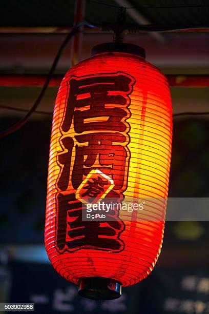 Japanese sign lantern - 'Izakaya'