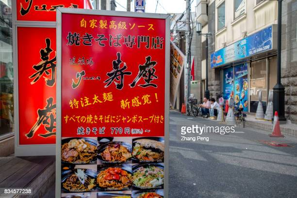 Japanese yakisoba restaurant Osaka Shinsaibashi commercial district is famous for its various Japanese delicacies and creative restaurant...