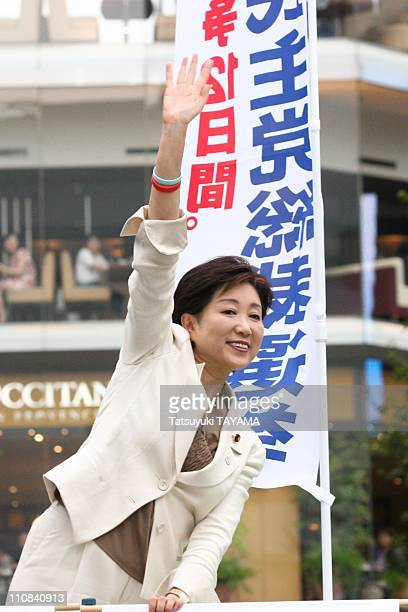 Japan'S Ruling Liberal Democratic Party'S Presidential Election In Tokyo Japan On September 11 2008 Japan's ruling Liberal Democratic Party's...