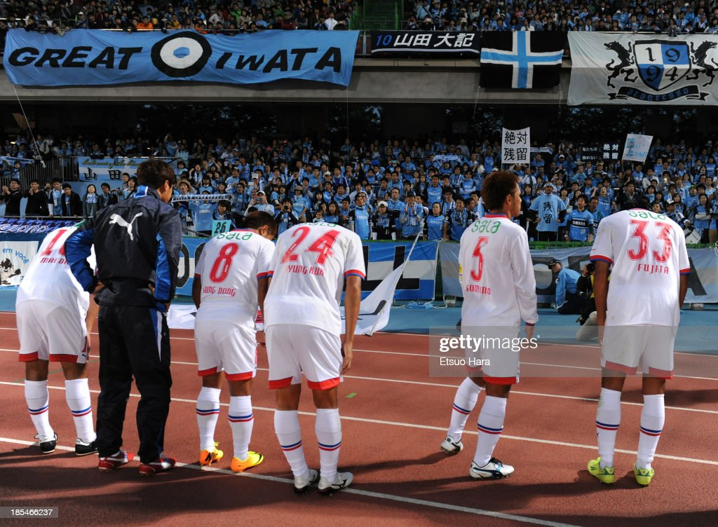 Jubilo Iwata players bow toward their supporters after the JLeague match between Kawasaki Frontale and Jubilo Iwata at Todoroki Stadium on October 19...