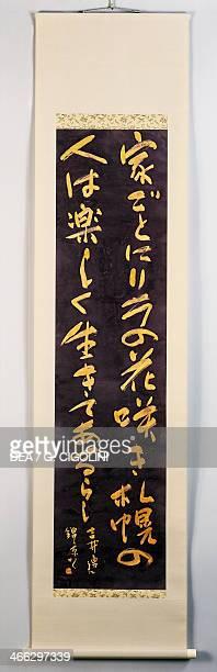 Kakejiku or Sho Japanese scroll calligraphy on silk with poetic text by Kinkyo Ishikawa Japanese civilisation 20th century