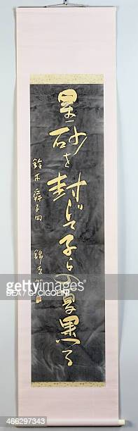 Kakejiku or Sho Japanese scroll calligraphy with poetic text by Kinkyo Ishikawa Japanese civilisation 20th century