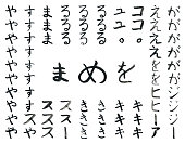 Some of Japanese hiragana and katakana characters written with brush as stroke practicing drill or homework.