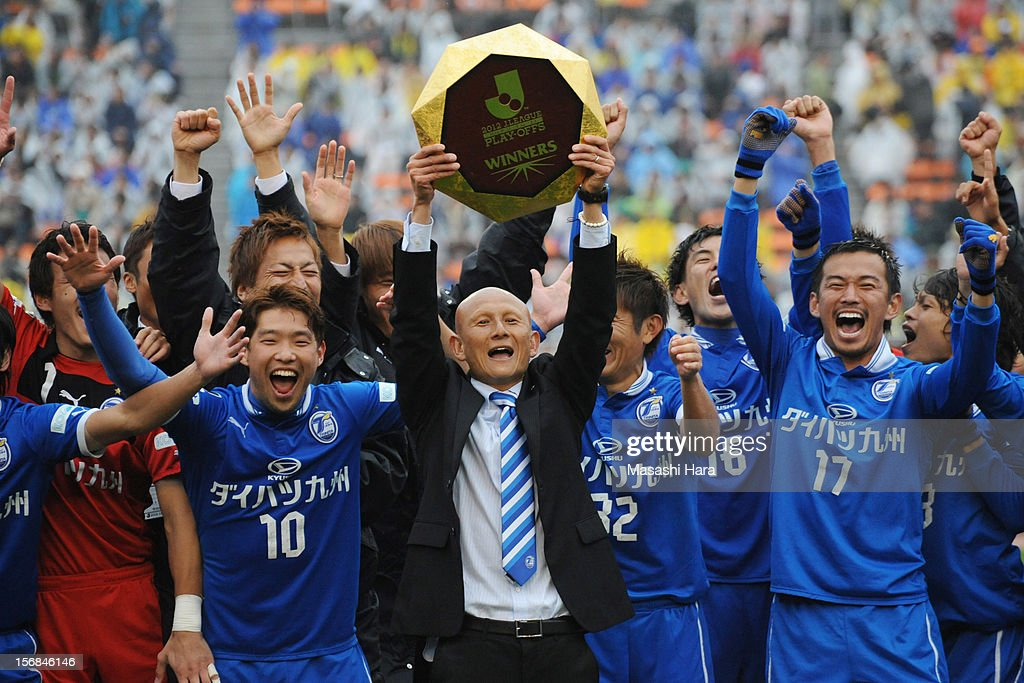 Kazuaki Tasaka,coach of Oita Trinita with players celebrate after the J.League Second Division Play-off Final match between JEF United Chiba and Oita trinita at the National Stadium on November 23, 2012 in Tokyo, Japan.