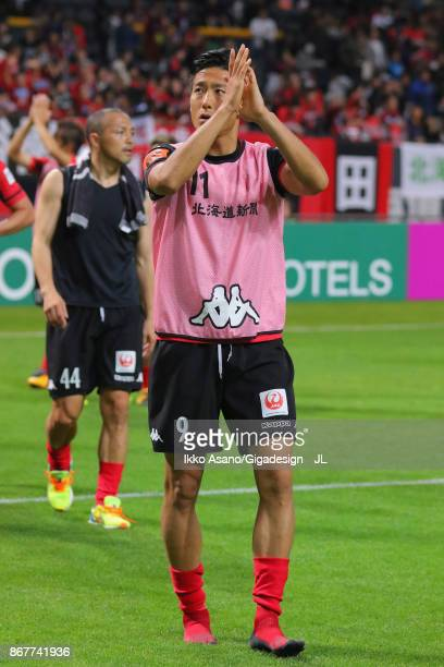 Ken Tokura of Consadole Sapporo applauds supporters after his side's 12 defeat in the JLeague J1 match between Consadole Sapporo and Kashima Antlers...