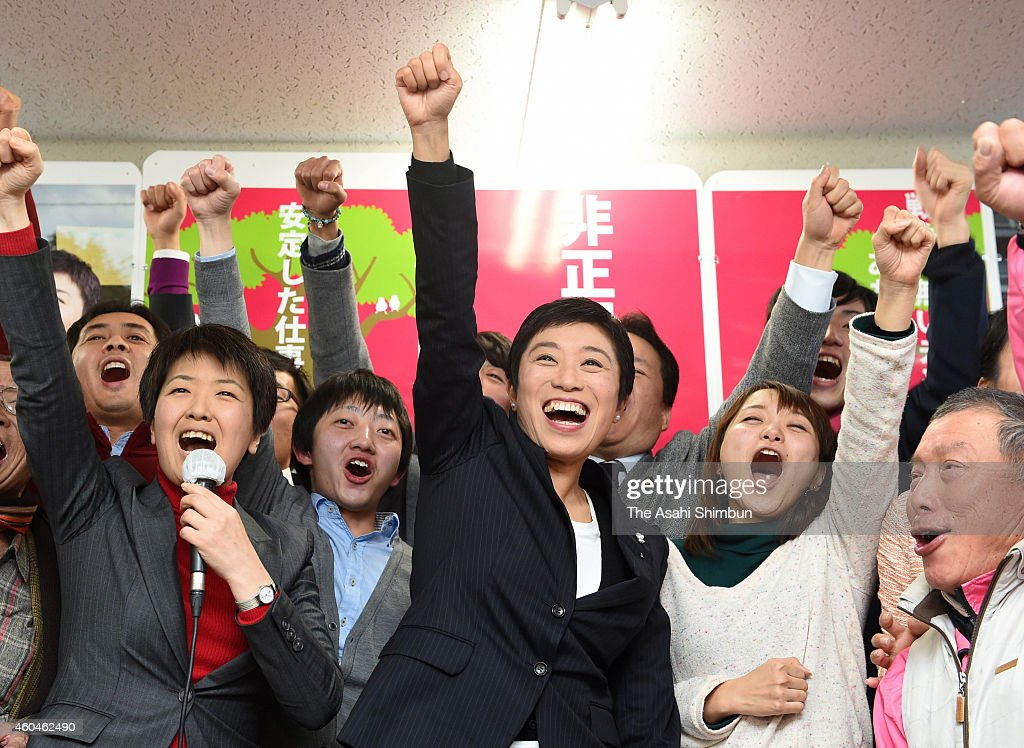 Kiyomi Tsujimoto of the Democratic Party of Japan celebrates her win in the Osaka No.10 constituency on December 14, 2014 in Takatsuki, Osaka, Japan. Ruling Liberal Democratic Party and its junior coalition Komeito are likely to secure two-thirds of the seats, will enable Prime Minister Shinzo Abe to push on policies such as re-interpretation of Constitution on collective self-defense, and future of the nuclear energy as well as 'Abenomics'.