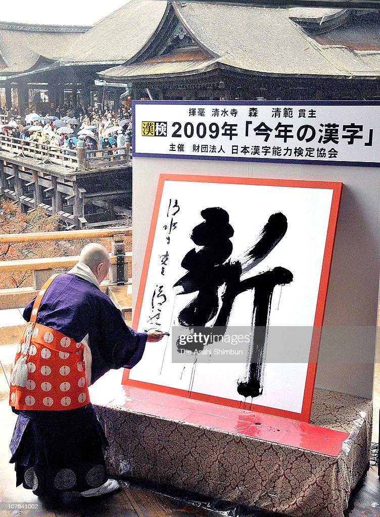 Kiyomizudera Temple chief priest <a gi-track='captionPersonalityLinkClicked' href=/galleries/search?phrase=Seihan+Mori&family=editorial&specificpeople=5638257 ng-click='$event.stopPropagation()'>Seihan Mori</a> writes this year's kanji character 'Shin' that means new, on December 11, 2009 in Kyoto, Japan.