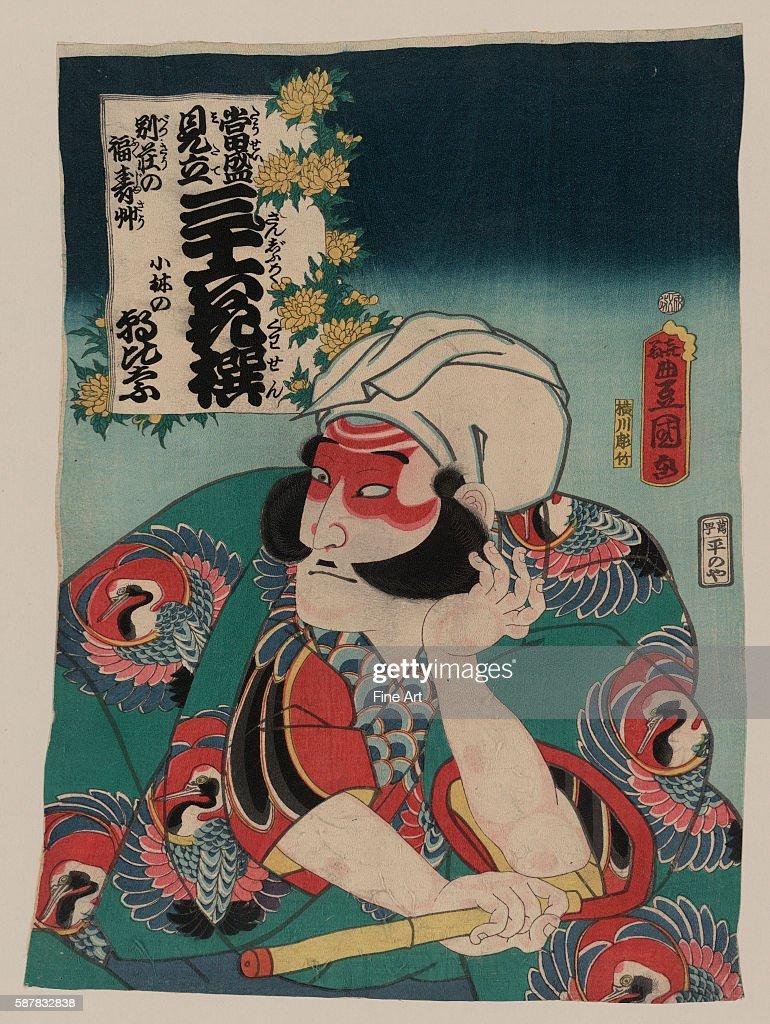 Kobayashi no Asahina Print