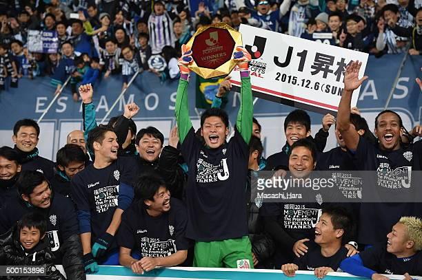 Kosuke Nakamura of Avispa Fukuoka celebrates after the JLeague 2 2015 Playoff Final and J 1 promotional match between Avispa Fukuoka and Cerezo Osaka...