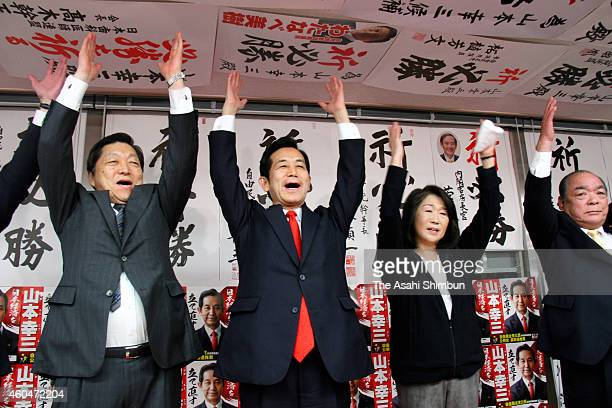 Kozo Yamamoto of the Liberal Democratic Party makes banzai cheers with supporters to celebrate his win in the Fukuoka No10 constituency on December...