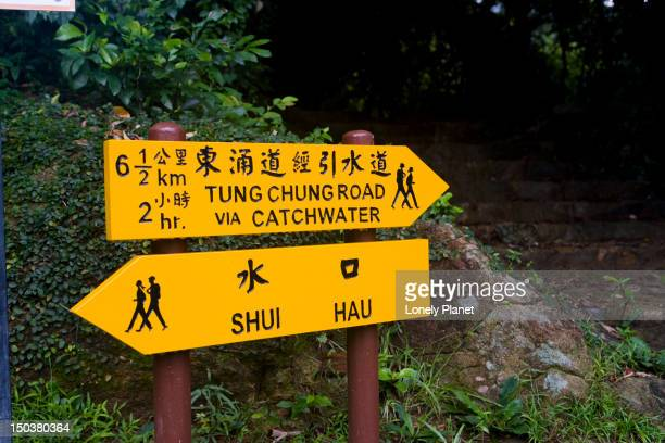 Lantau Trail sign.