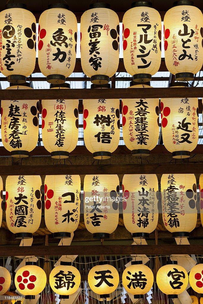 Lanterns at entrance to temple, Kyoto, Japan : Stock Photo