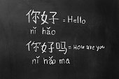 """Learning chinese alphabet """"pinyin"""" in class room."""