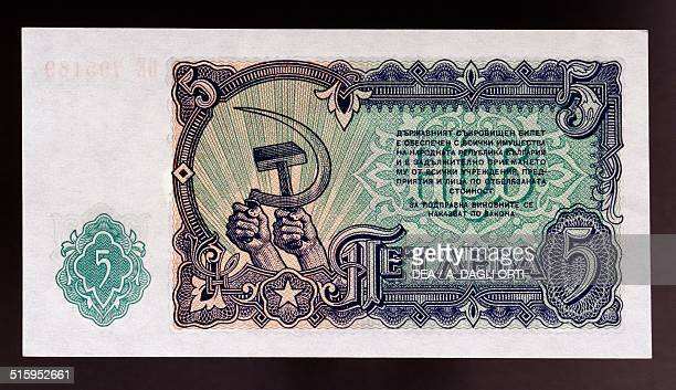 5 leva banknote reverse hands holding hammer and sickle Bulgaria 20th century