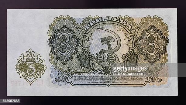 3 leva banknote reverse hands holding hammer and sickle Bulgaria 20th century