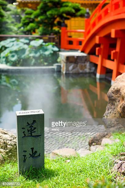 Lotus Pond by the red bridge