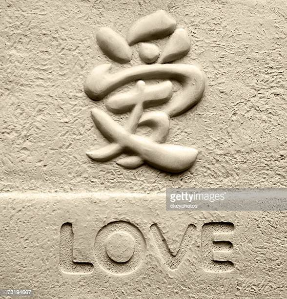 'Love' in Chinese and English