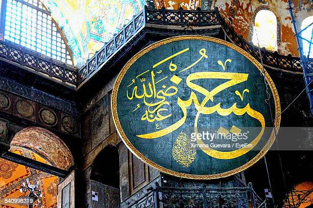 Low Angle View Of Islamic Calligraphy In Mosque