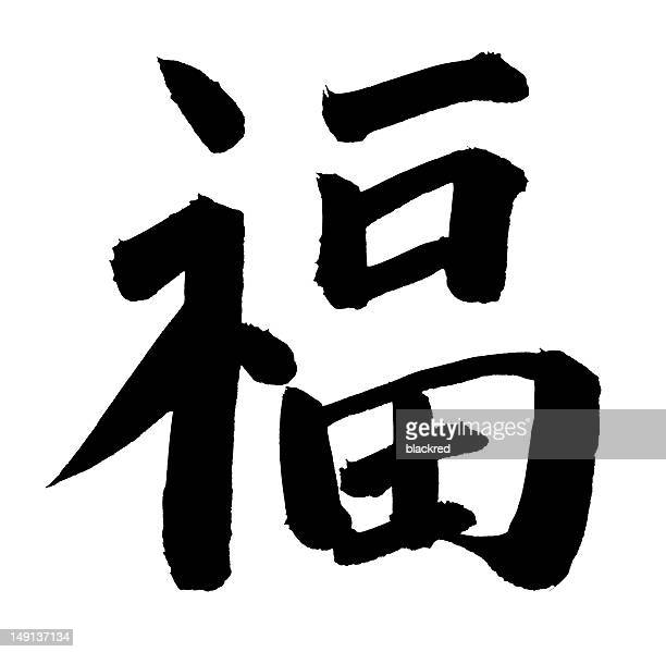 'Luck' in Chinese
