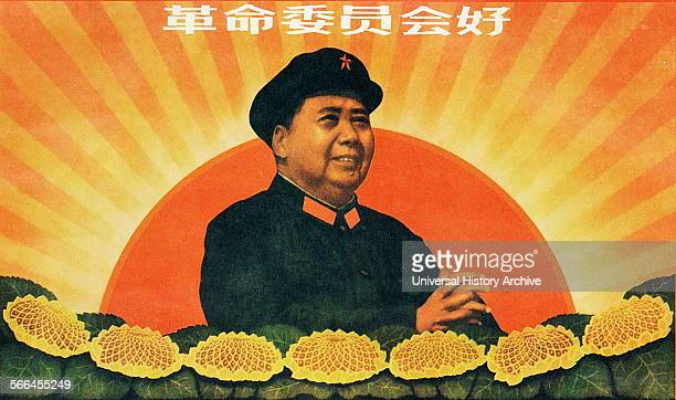 Mao Zedong 18931976 Chinese Communist revolutionary and the founding father of the People's Republic of China depicted on a 1960's poster declaring...
