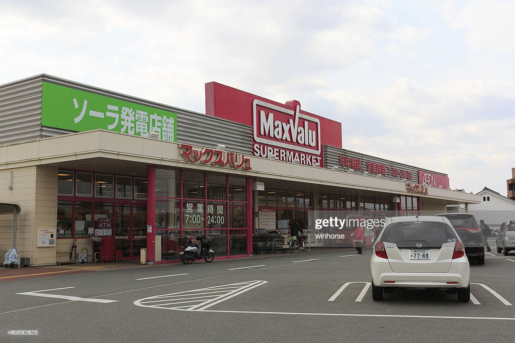 Maxvalu Supermarket in Japan : Stock Photo