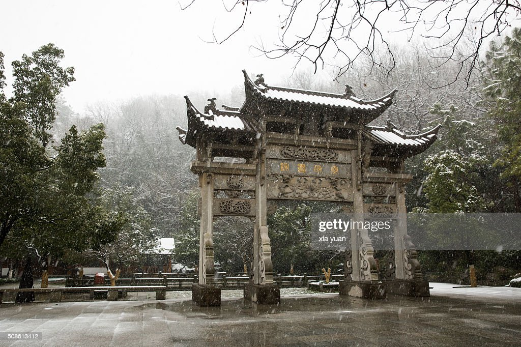 Memorial arch on Wansong Academy(Myraid Pine Academy),Hangzhou,Zhejiang,China : Stock Photo