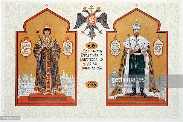 Menu of the feast meal to celebrate of the 300th Anniversary of the Romanov Dynasty 1913 With portraits of the first and last emperors of the dynasty...