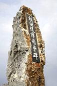Monument, Kunigami, Okinawa Prefecture, Japan