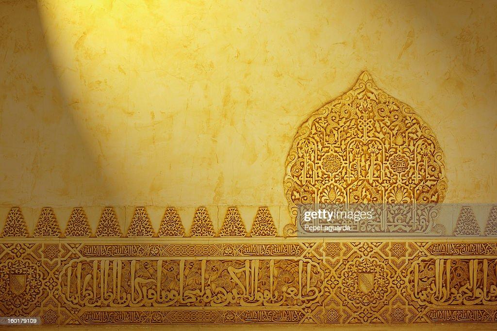 Moorish decoration in Alhambra : Stock Photo