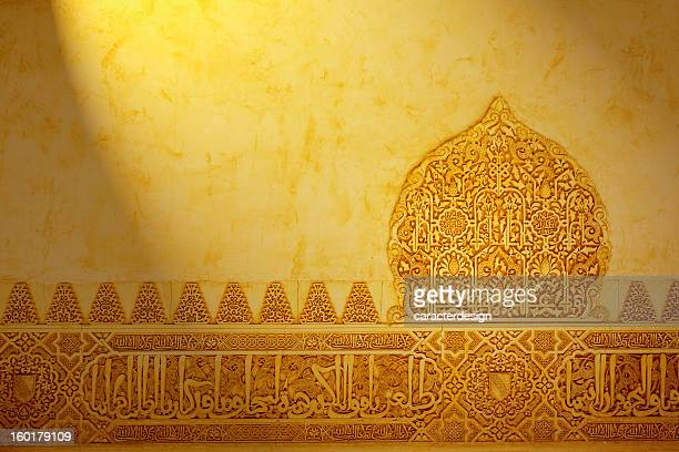 Moorish decoration in Alhambra