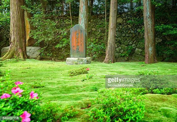Mousse jardin du temple Kyoto au Japon Tokoji