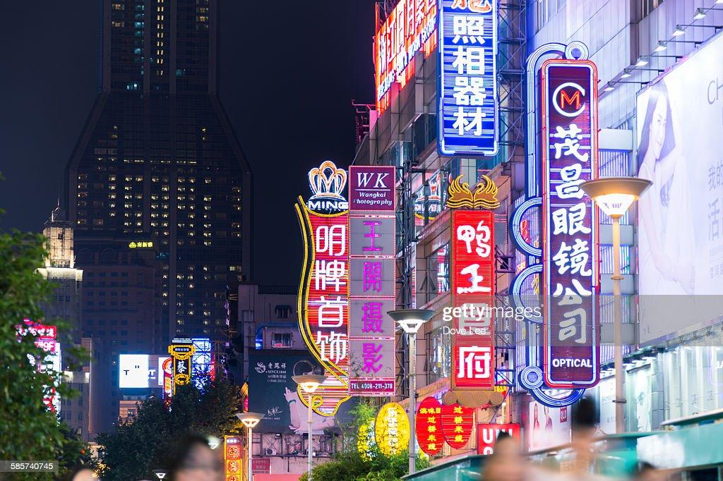 Nanjing road commercial pedestrian street