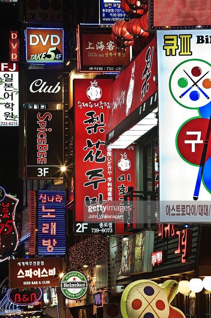 Neon light district at night : Stock Photo