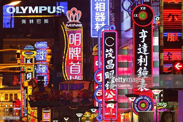 Neon light illuminating Nanjing Road in Shanghai