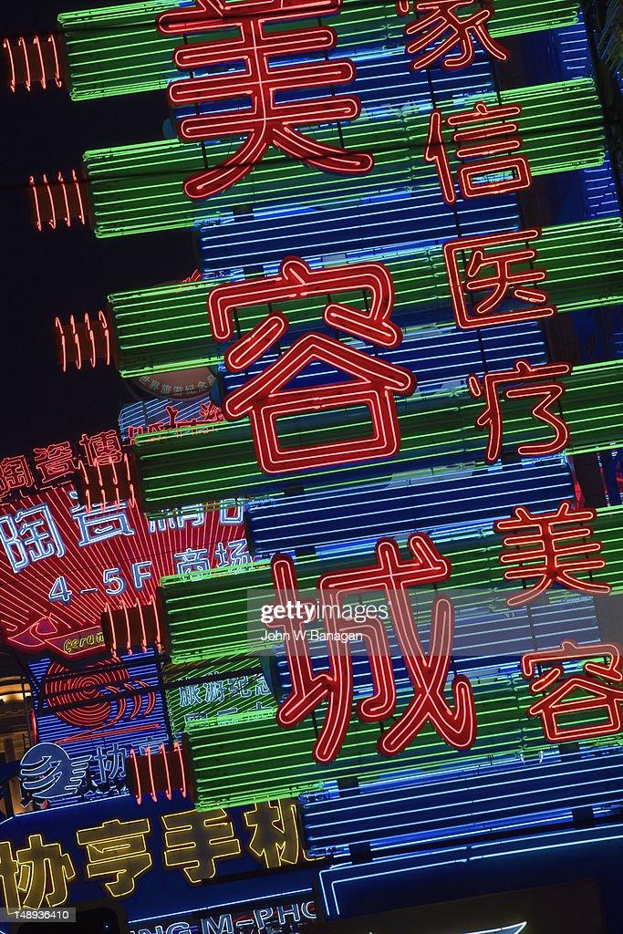 Neon lights in shopping precinct of Nanjing Road.