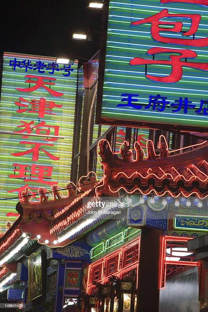 Neon restaurant signs in Wangfujing Street.