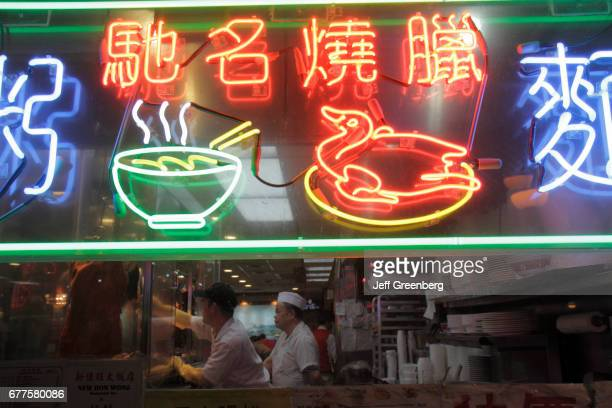 A neon sign of a restaurant in Chinatown on Canal Street
