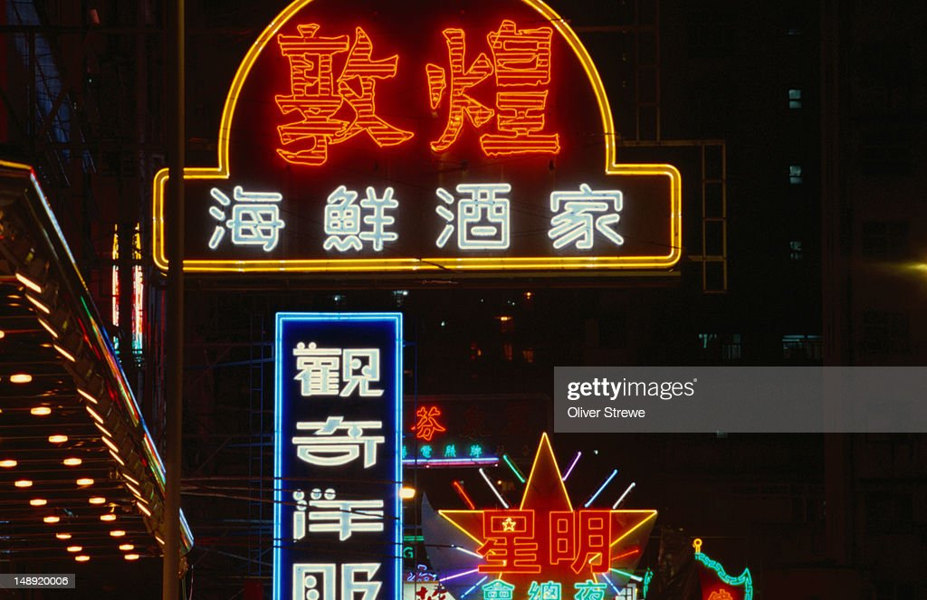 Neon signs in Kowloon : Stock Photo
