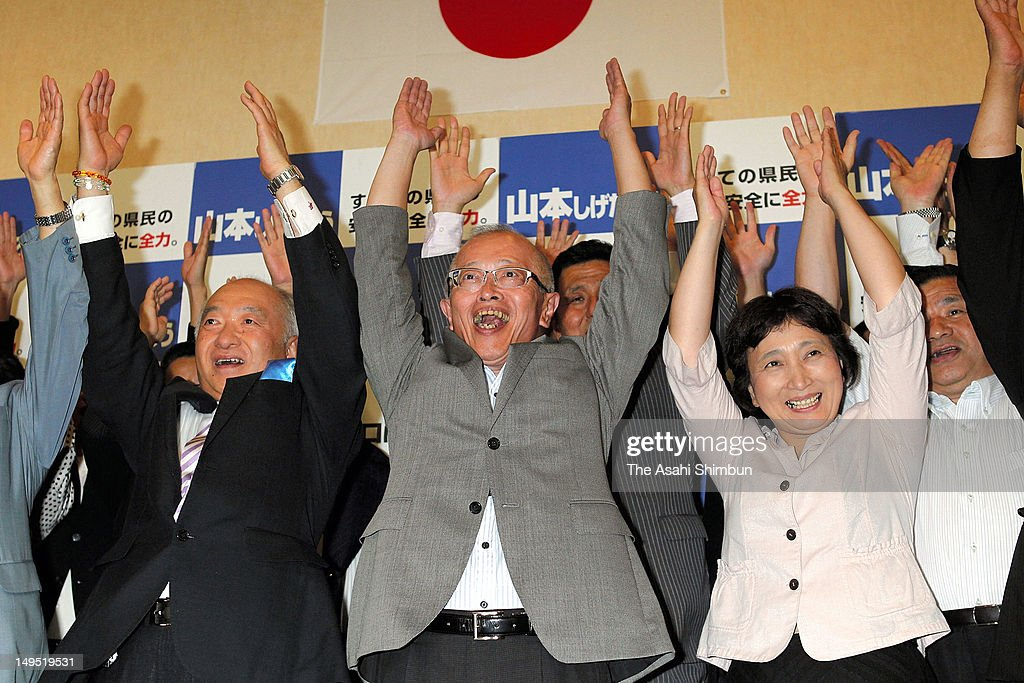 Newly elected Yamaguchi Prefecture Governor Shigetaro Yamamoto and his supporters cheers after winning in the Yamaguchi gubernatorial election at his campaign headquarters on July 29, 2012 in Yamaguchi, Japan.