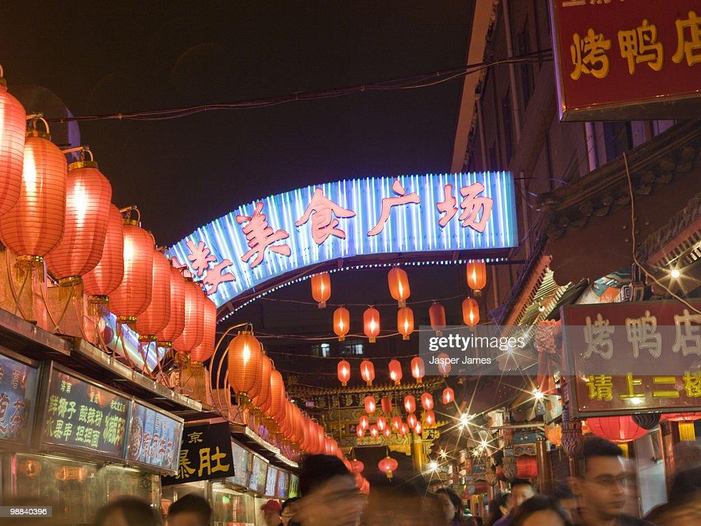 Night time view of Wangfujing food street,beijing : Stock Photo