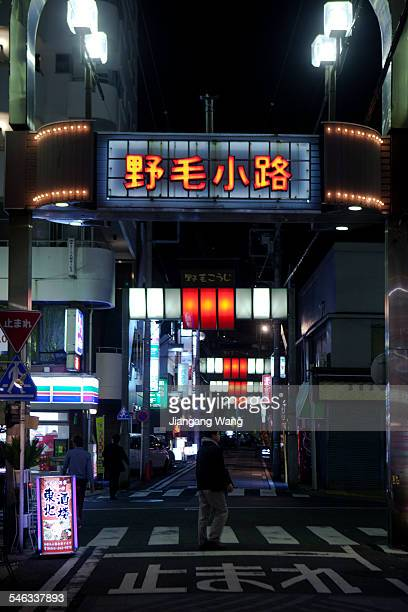 Yokohama Kanagawa Prefecture Japan March 22 2013 Night view of Noge Shopping Avenue Noge is the traditional shopping entertainment and residential...